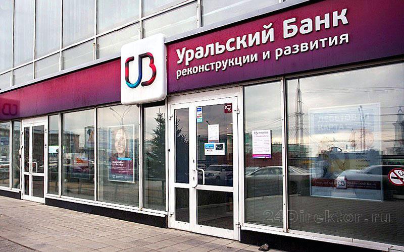 УБРиР банк