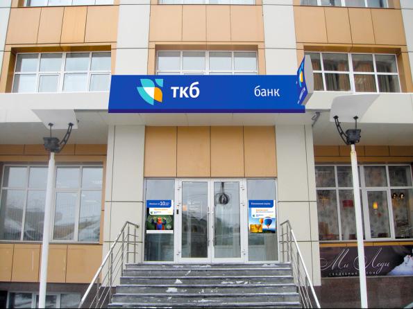 Офис ТрансКапиталБанк