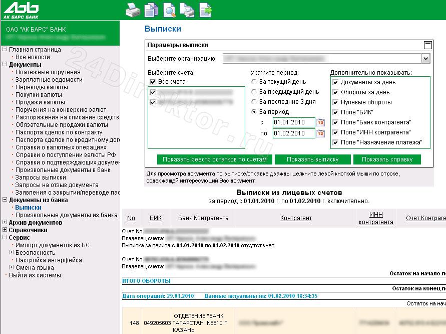 Клиент-банк «ДБО BS-Client» (выписки)