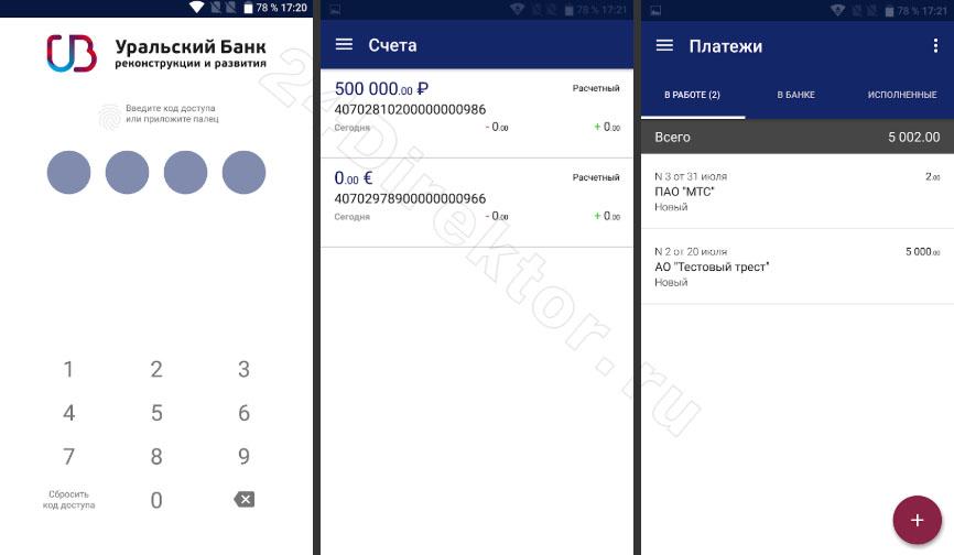 Мобильный банк УБРиР «Pro»