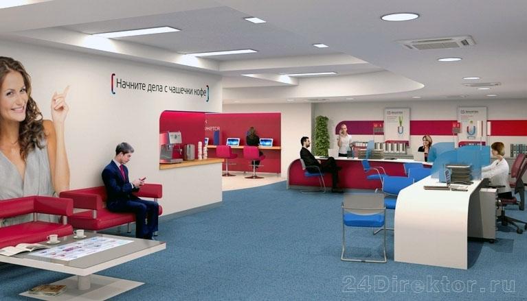 Офис Уральского банка реконструкции и развития