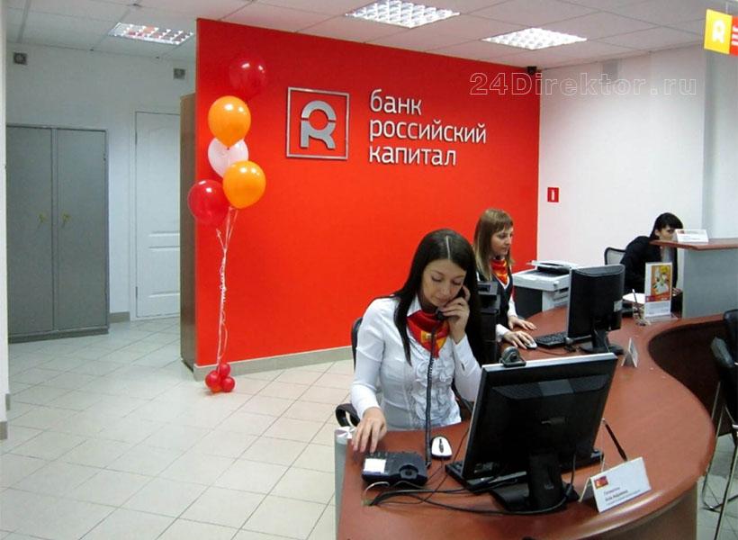 Офис банка «Российский капитал»