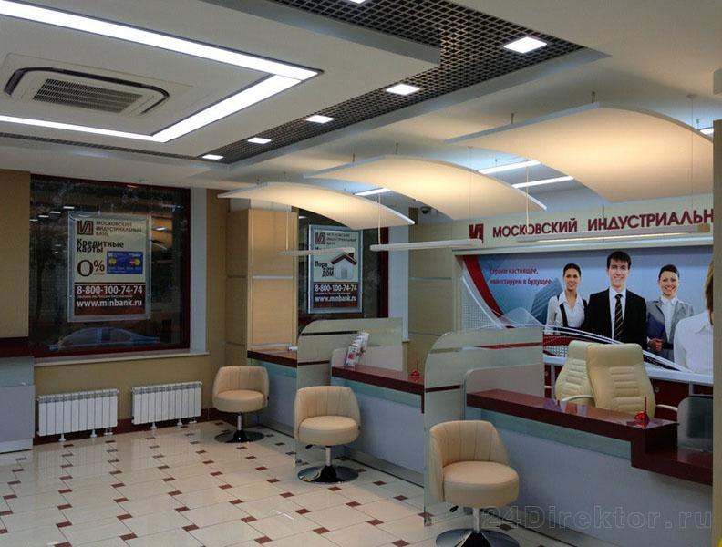 Московский Индустриальный банк - офис