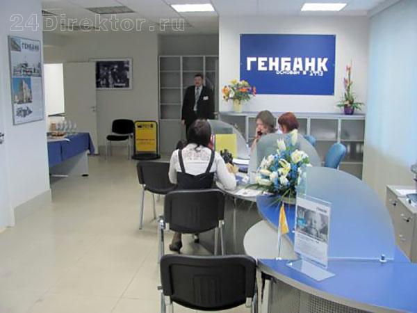 Генбанк офис