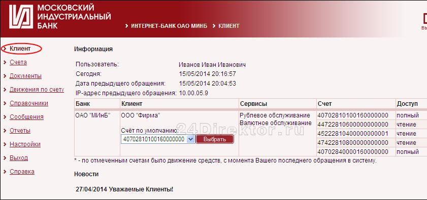 Интернет-банк «МИнБанк Бизнес-Онлайн» (общий вид интерфейса)