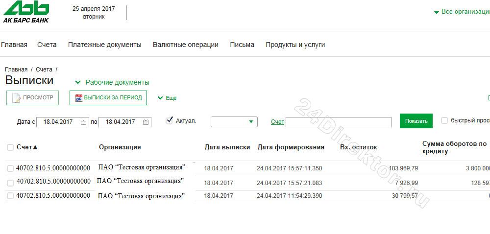 Интернет-банк «Ак Барс Бизнес Онлайн» (выписка)