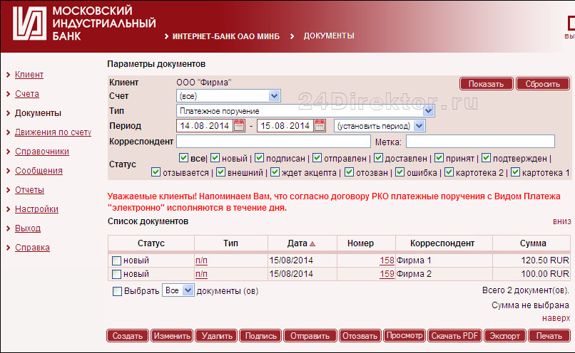 Интернет-банк «МИнБанк Бизнес-Онлайн» (документы)