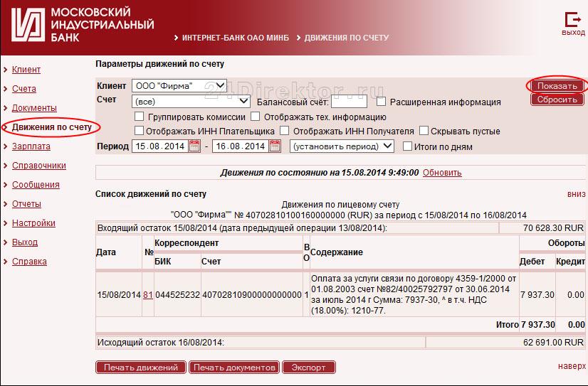 Выплаты по инвалидности 2 группы в 2020 году московская область