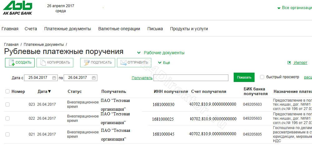 Интернет-банк «Ак Барс Бизнес Онлайн» (платежные поручения)
