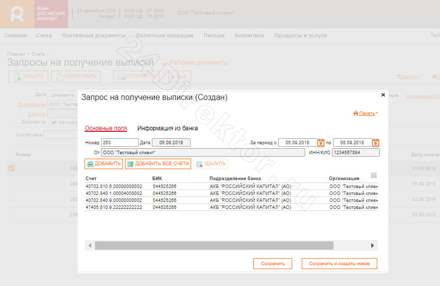 Банк «Российский капитал» - интернет-банк «РК Бизнес Онлайн» (выписка)