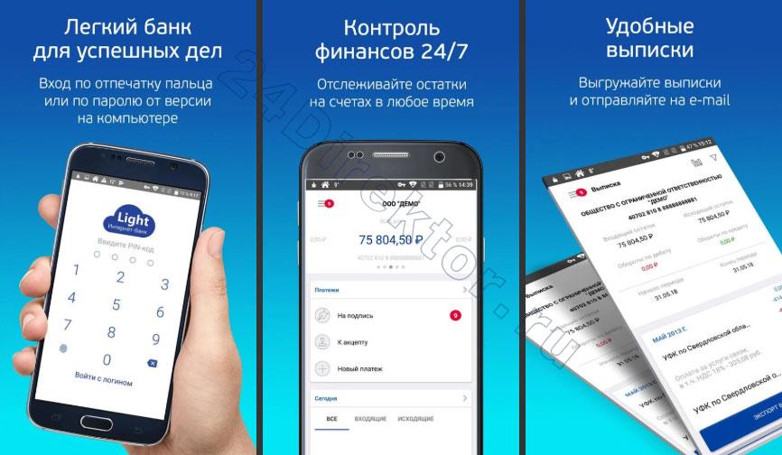 Мобильный банк УБРиР «Light»