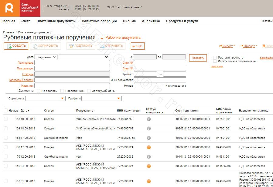 Банк «Российский капитал» - интернет-банк «РК Бизнес Онлайн» (платежные поручения)