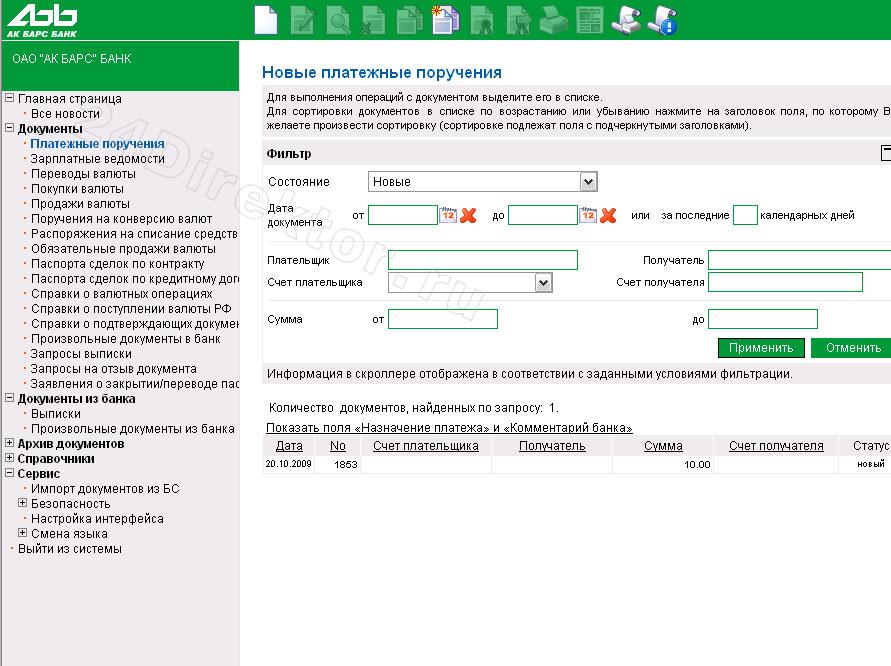 Клиент-банк «ДБО BS-Client» (платежные поручения)