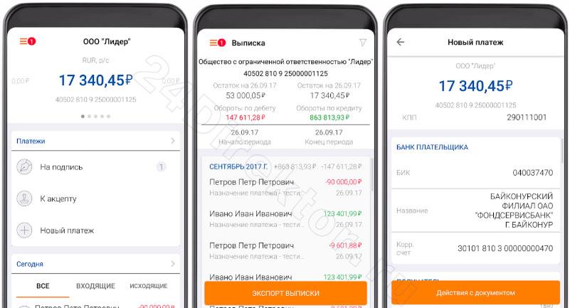 Банк «Российский капитал» - мобильный банк «РК Бизнес Мобайл»