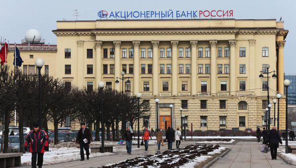 Банк «РОССИЯ» офис