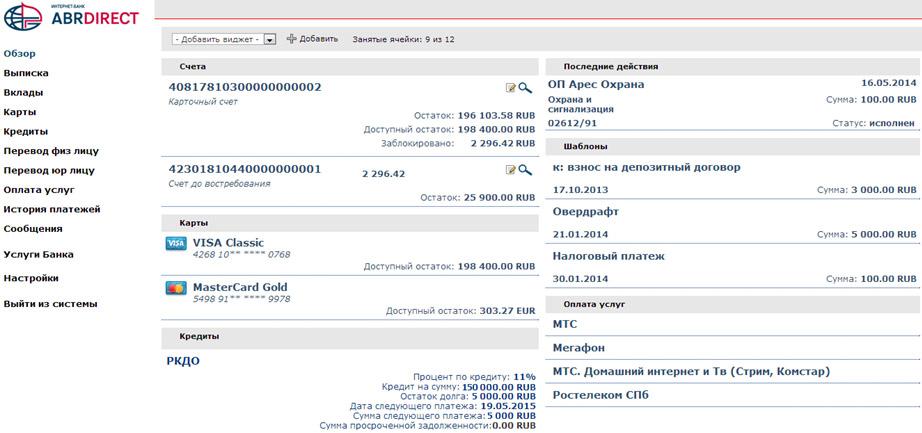 Интернет-банк «ABR DIRECT» - личный кабинет для физ лиц (интерфейс web-версии)