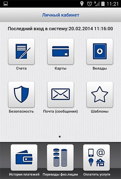 Интернет-банк «ABR DIRECT» - личный кабинет для физ лиц (интерфейс мобильного приложения)