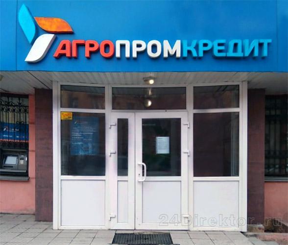 Банк «Агропромкредит»
