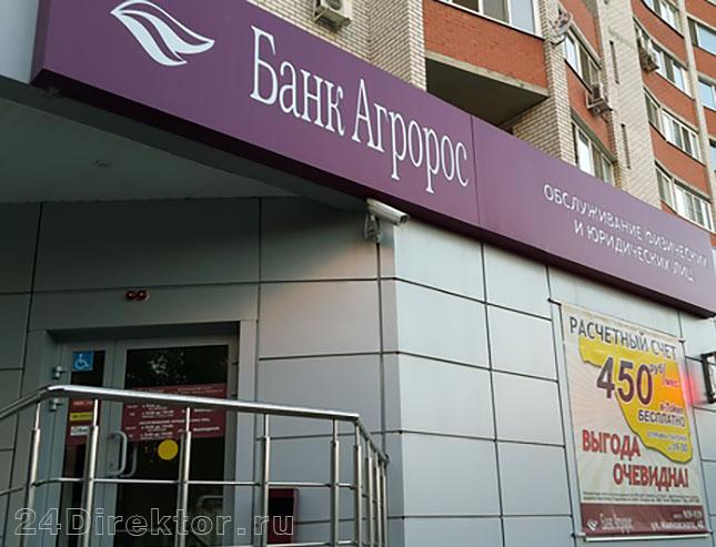 Банк «Агророс»