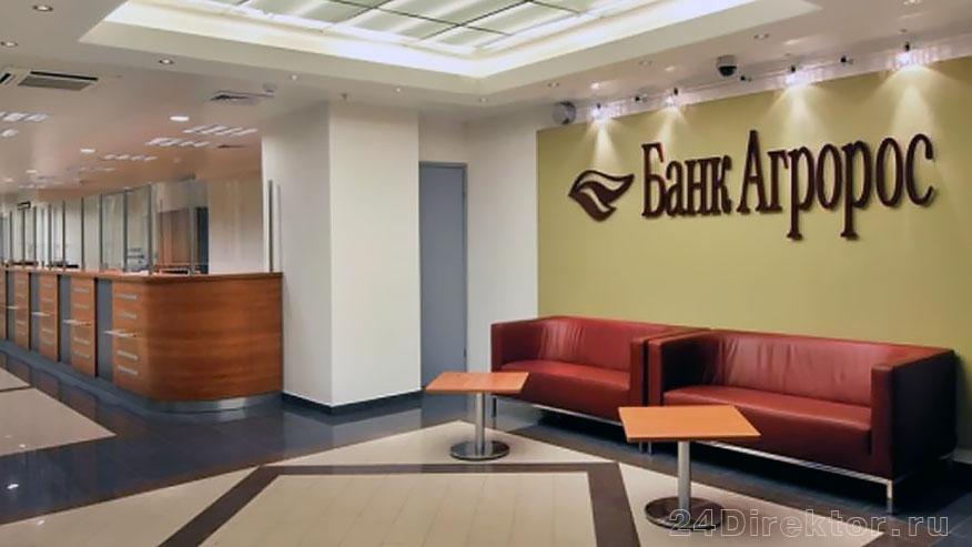 Банк «Агророс» офис