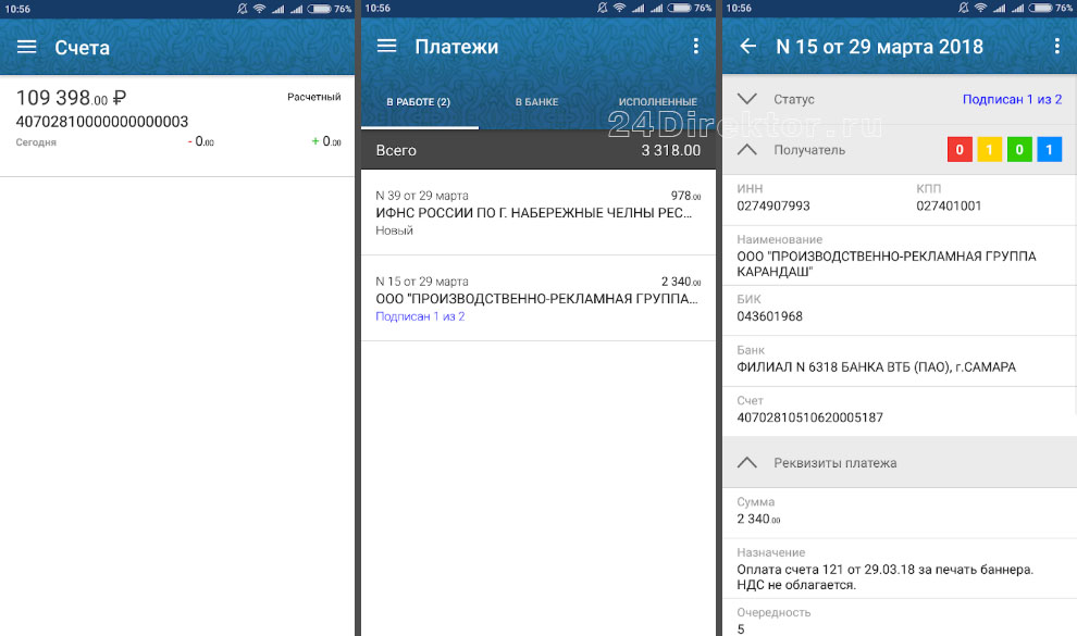 Мобильный банк «АКИБАНК Бизнес» (общий вид интерфейса)