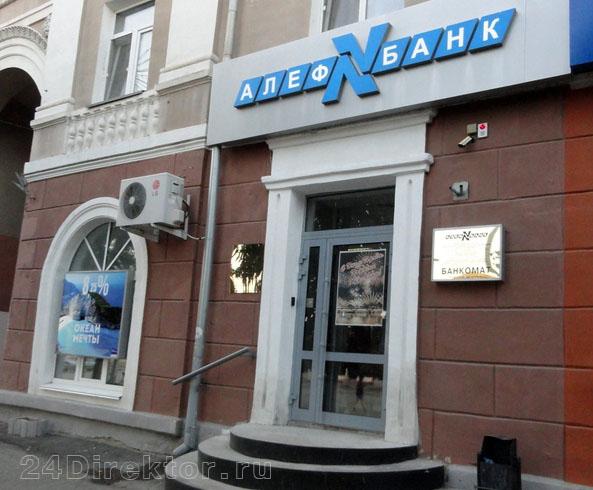 Алеф-Банк