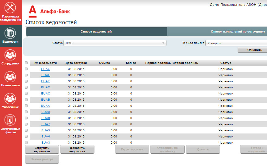 Сервис «Альфа-Зарплата Онлайн» (АЗОН) - общий вид интерфейса