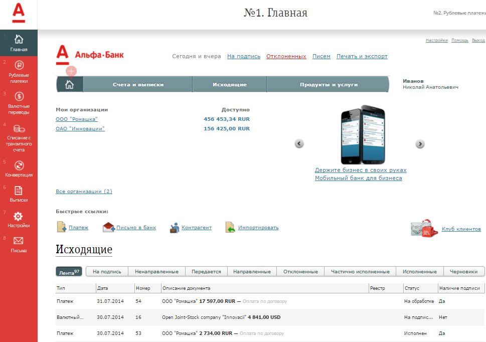 Интернет-банк «Альфа-Бизнес Онлайн» (АЛБО) для малого и среднего бизнеса (общий вид интерфейса)