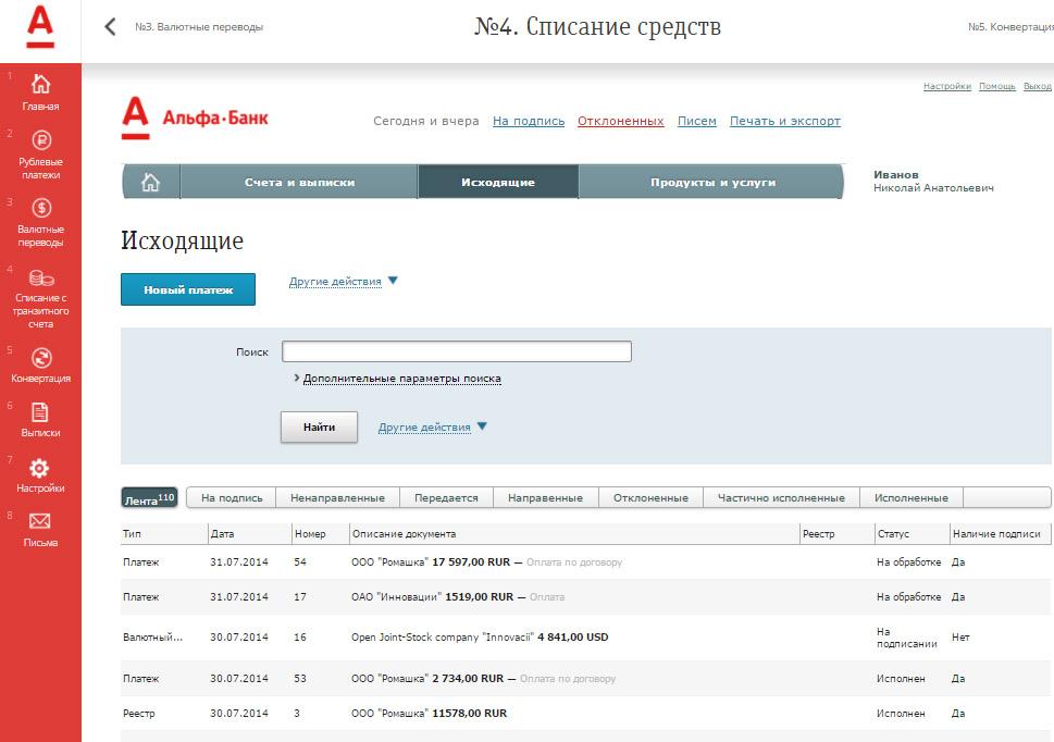 Интернет-банк «Альфа-Бизнес Онлайн» (АЛБО) для малого и среднего бизнеса (интерфейс документов)