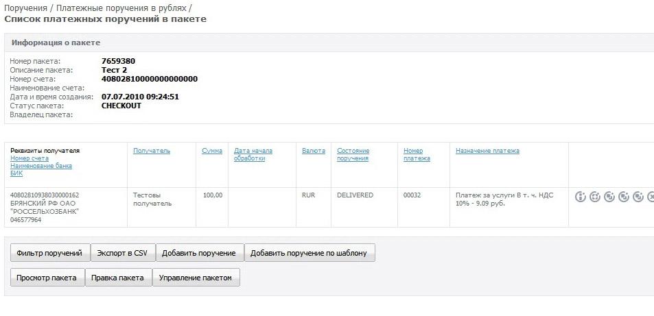 Интернет-банк «Альфа-Клиент Онлайн» для крупного бизнеса (интерфейс платежных поручений)