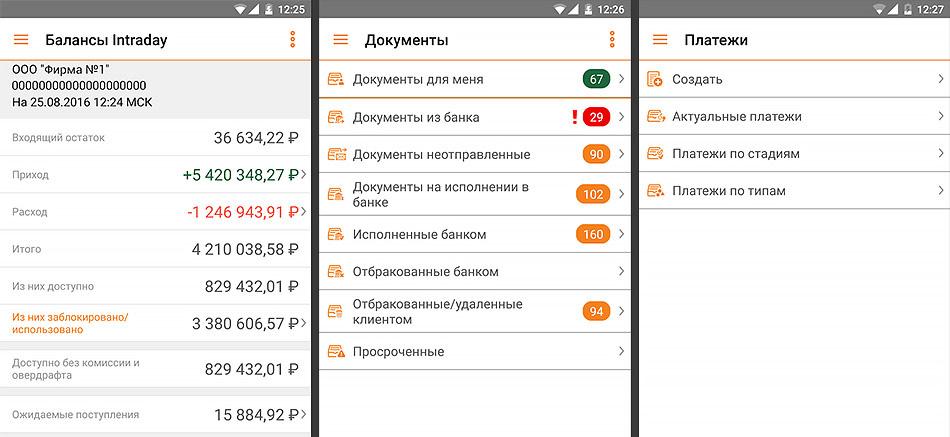 Мобильный банк «Авангард Business» для юр лиц (интерфейс мобильного приложения)
