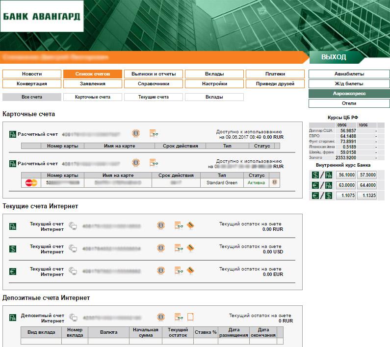 Банк Авангард - личный кабинет для физ лиц (интерфейс web-версии)
