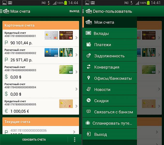 Банк Авангард - мобильный банк для физ лиц (интерфейс мобильного приложения)