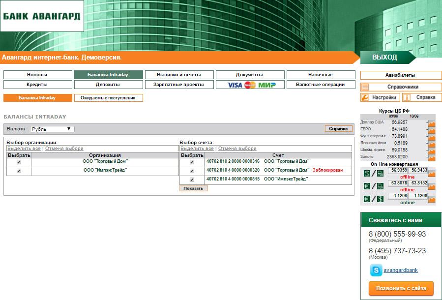 Банк Авангард - интернет-банк для юр лиц (интерфейс web-версии)