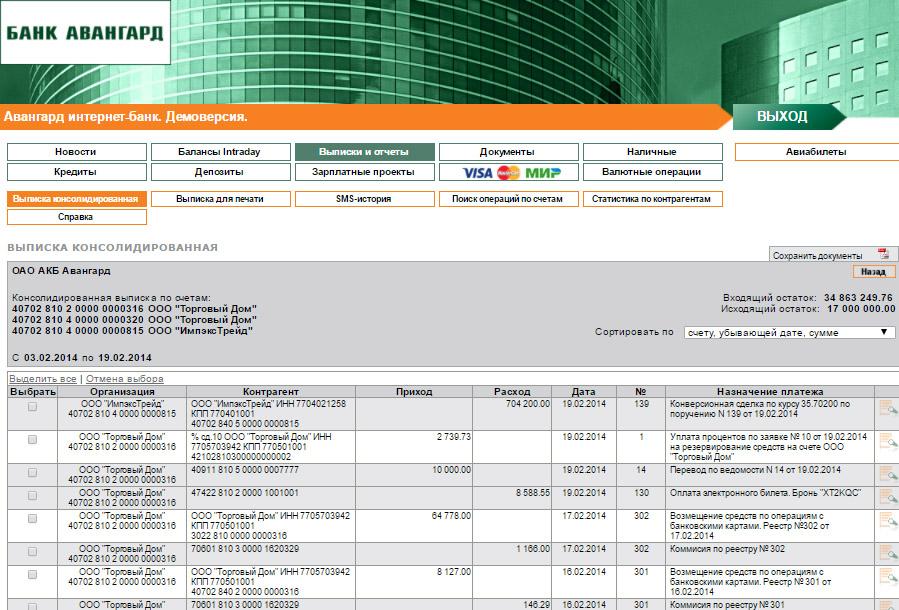 Банк Авангард - интернет-банк для юр лиц (интерфейс web-версии - выписки)