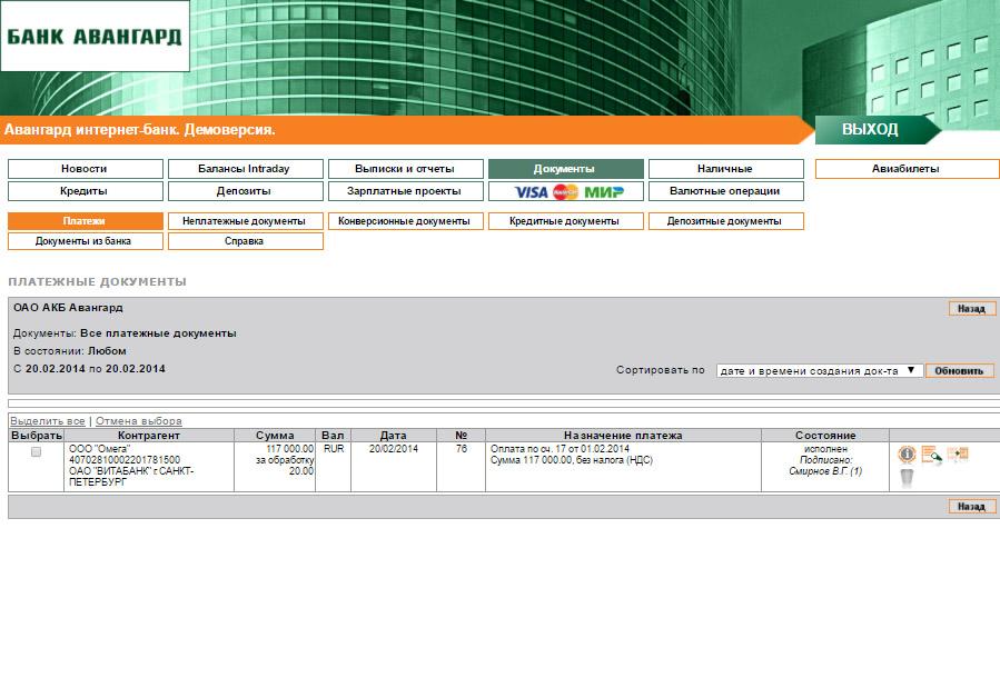 Банк Авангард - интернет-банк для юр лиц (интерфейс web-версии - документы)