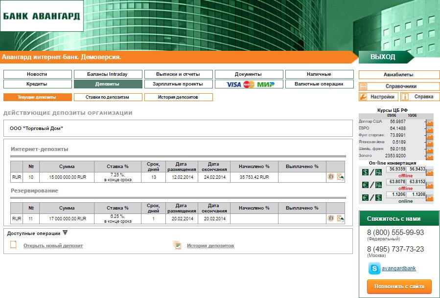 Банк Авангард - интернет-банк для юр лиц (интерфейс web-версии - управление депозитами)
