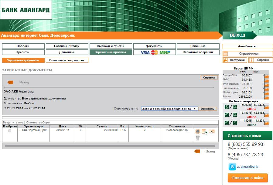 Банк Авангард - интернет-банк для юр лиц (интерфейс web-версии - управление зарплатным проектом)
