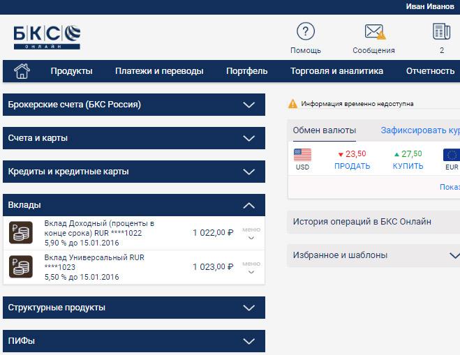 «БКС Онлайн» - личный кабинет для физ лиц (интерфейс web-версии)