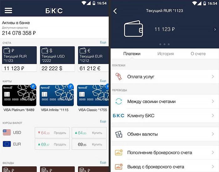«БКС Онлайн» - личный кабинет для физ лиц (интерфейс мобильного банка)