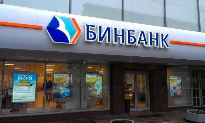 Офис Бинбанк