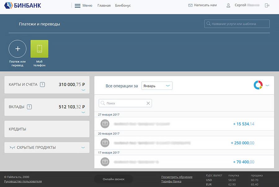 Интерфейс «Бинбанк-онлайн» - личный кабинет для физ лиц