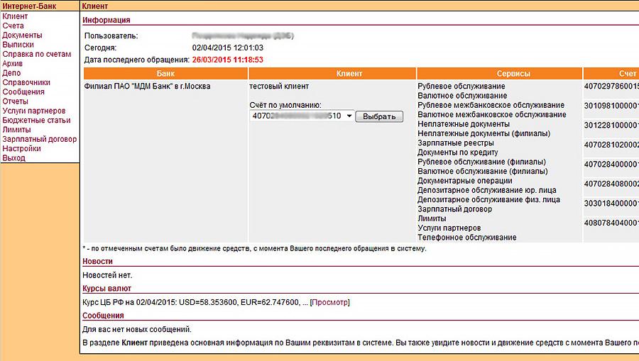 Русский стандарт банк отзывы вкладчиков
