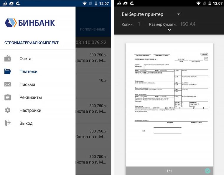 Интерфейс мобильного банка «БИН Бизнес»