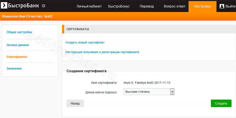 БыстроБанк - интернет-офис «Банк в офисе» (общий вид интерфейса)