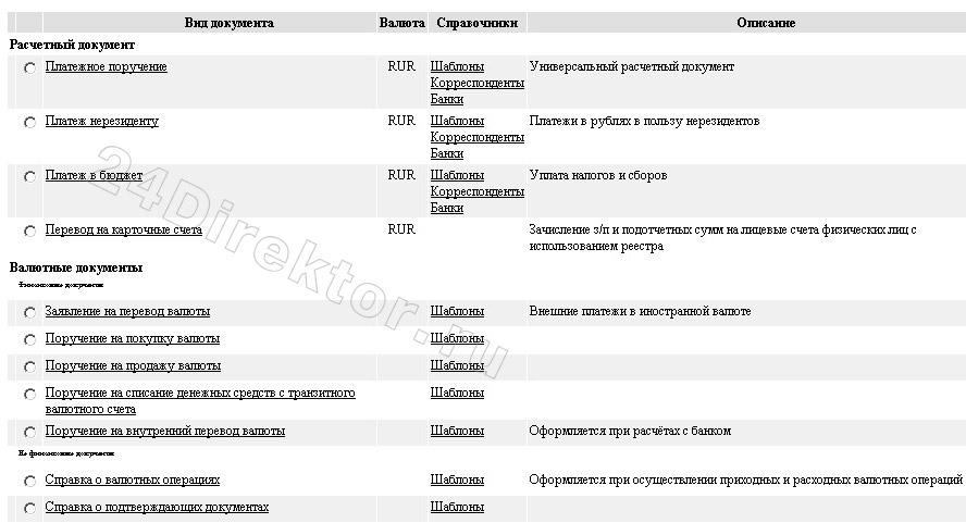 БыстроБанк - интернет-офис «Банк в офисе» (документы)