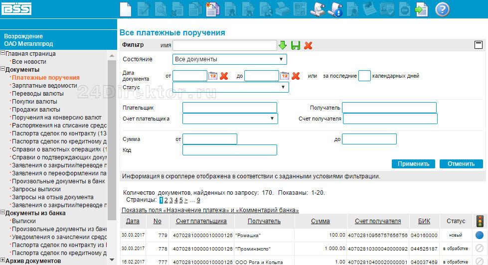 Россельхозбанк - интернет-банк «ДБО BS-Client» для юридических лиц (интерфейс платежных поручений)
