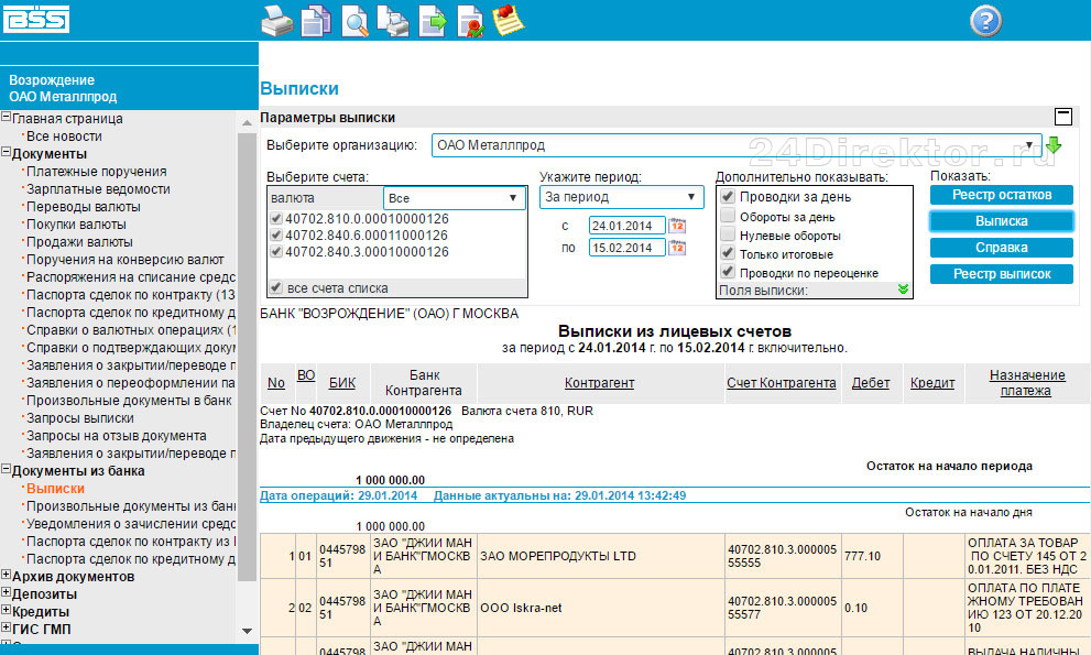 Россельхозбанк - интернет-банк «ДБО BS-Client» для юридических лиц (общий вид интерфейса)