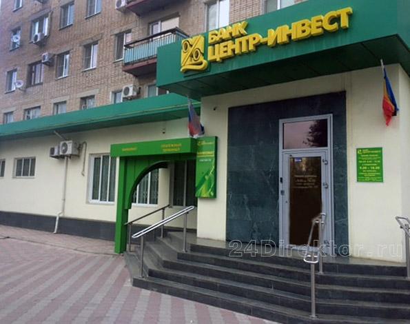 Банк «Центр-инвест» офис
