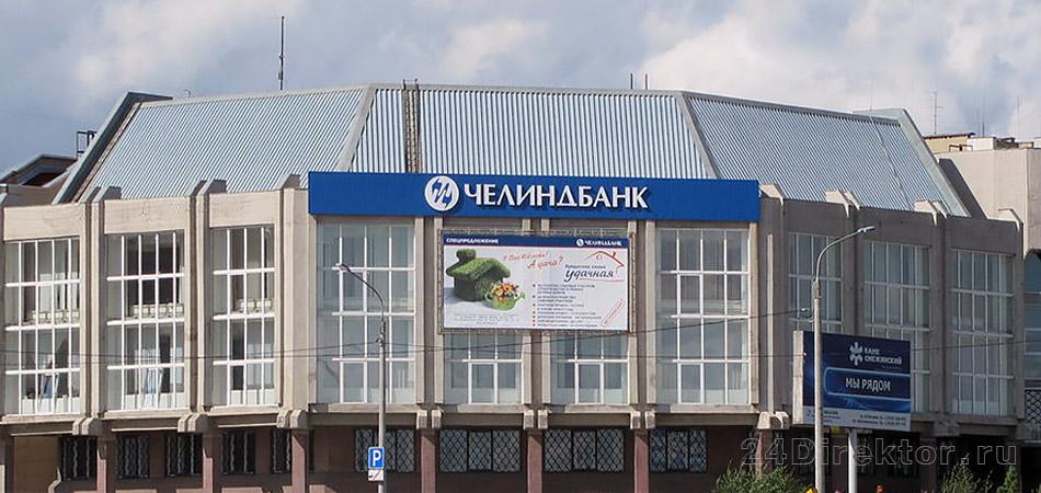 Челиндбанк